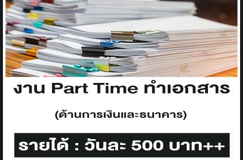 รับสมัครพนักงาน Part Time ทำงานด้านเอกสาร (วันละ 500 บาท++)