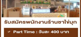 งาน Part Time ประจำร้านชาไข่มุก Ochaya (วันละ 400 บาท)
