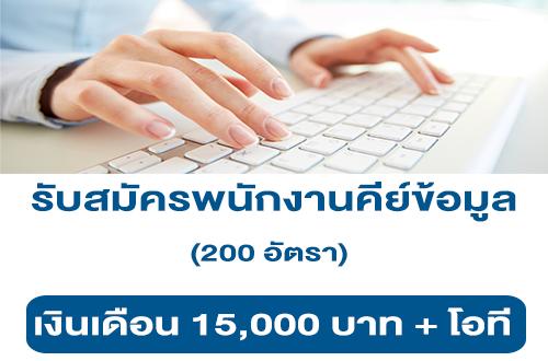 รับสมัครพนักงานคีย์ข้อมูล 200 อัตรา (เงินเดือน 15,000 บาท + โอที)
