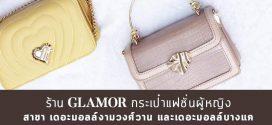 งาน Part Time – Full Time ร้านกระเป๋าสตรี GLAMOR