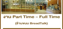 งาน Part Time – Full Time ประจำร้านขนม BreadTalk หลายสาขา