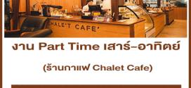 งาน Part Time เสาร์-อาทิตย์ ร้านกาแฟ Chalet Cafe (วันละ 400-500 บาท)