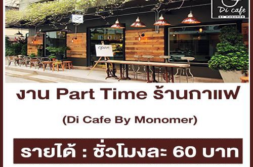 งาน Part Time ร้านกาแฟ Di Cafe By Monomer (ชั่วโมงละ 60 บาท)