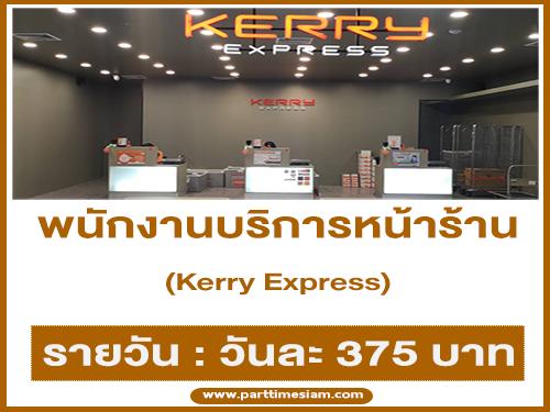 รับสมัครพนักงานบริการหน้าร้าน Kerry Express