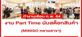งาน Part Time นับสต็อกสินค้า ร้าน MINISO หลายสาขา
