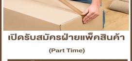 รับสมัครพนักงาน Part Time ฝ่ายแพ็คสินค้า (วันละ 450 บาท)