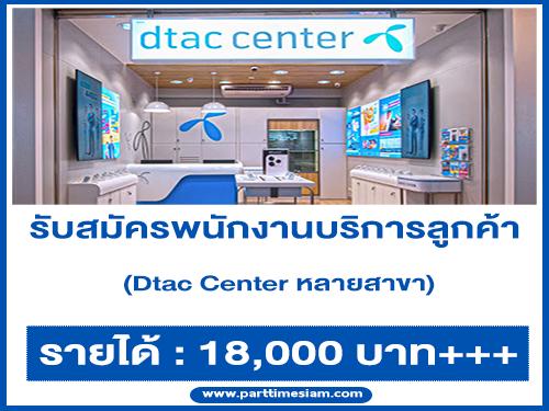 รับสมัครพนักงานบริการลูกค้า Shop Dtac Center