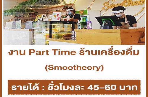 งาน Part Time ร้านเครื่องดื่ม Smootheory (ชั่วโมงละ 45-60 บาท)