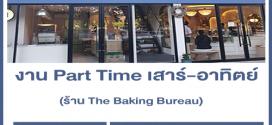งาน Part Time เสาร์-อาทิตย์ ร้าน The Baking Bureau (ชั่วโมงละ 70 บาท)