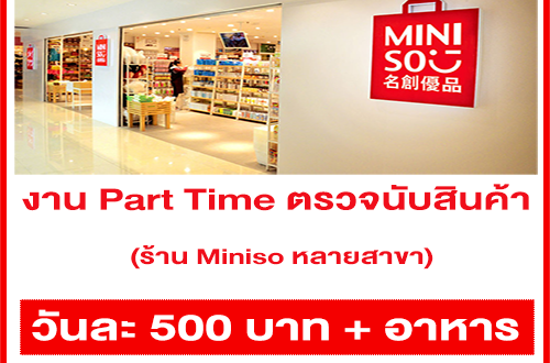งาน Part Time ตรวจนับสินค้าร้าน Miniso (วันละ 500 บาท + อาหาร)