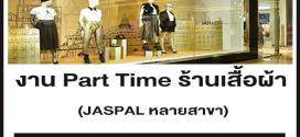งาน Part Time ร้านเสื้อผ้า JASPAL ในห้างสรรพสินค้า หลายสาขา