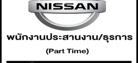 Nissan รับสมัครพนักงาน Part Time ประสานงาน/ธุรการ