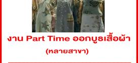 งาน Part Time ออกบูธเสื้อผ้า หลายสาขา (วันละ 500-700 บาท)