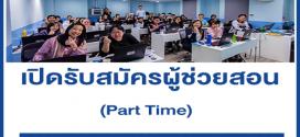 รับสมัครผู้ช่วยสอน Part Time สถาบันอบรมเกี่ยวกับคอมพิวเตอร์