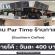 งาน Par Time ร้านกาแฟ Southern Coffee (วันละ 400 บาท)
