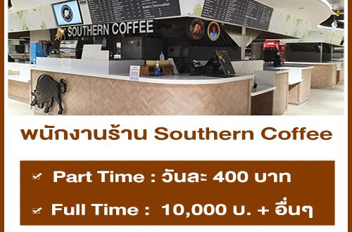 งาน Part Time ประจำร้าน Southern Coffee (วันละ 400 บาท)