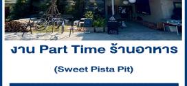 งาน Part Time ประจำร้านอาหาร Sweet Pista Pit