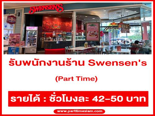 รับสมัครพนักงาน Part Time ร้าน Swensen's (ชั่วโมงละ 42-50 บาท)