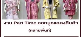 งาน Part Time ออกบูธแสดงสินค้า หลายพื้นที่ (วันละ 500-700 บาท)
