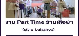 งาน Part Time ร้านเสื้อผ้า style_balashop (วันละ 500 บาท)
