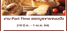 งาน Part Time ออกบูธขายขนมปัง (วันละ 600 บาท)