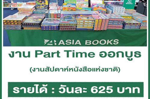 งาน Part Time ออกบูธงานหนังสือ Asia Book (วันละ 625 บาท)