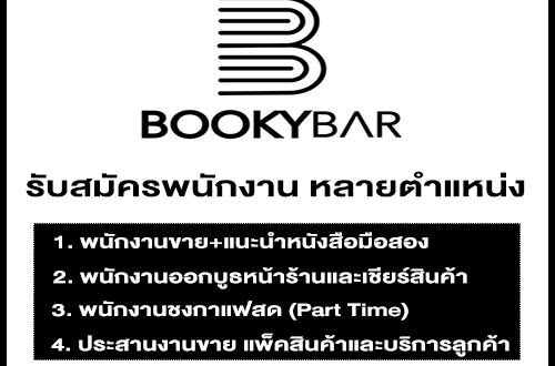 ร้าน Bookybar เปิดรับสมัครพนักงาน หลายตำแหน่ง