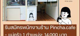 งาน Full Time – Part Time ร้านอาหารไต้หวัน Pincha.cafe