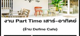 งาน Part Time เสาร์-อาทิตย์ ร้าน Define Cafe (ชั่วโมงละ 43 บาท)