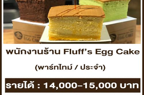 งาน Part Time ประจำร้าน Fluff's Egg Cake หลายสาขา