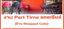 งาน Part Time แคชเชียร์ ประจำร้าน Maojaad Cafe