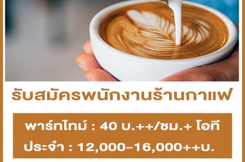 งาน Part Time – Full Time ประจำร้านกาแฟ