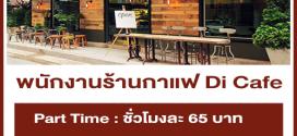 งาน Part Time ร้านกาแฟ Di Cafe  (ชั่วโมงละ 65 บาท)