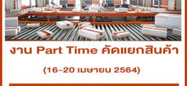 งาน Part Time คัดแยกสินค้า Kerry Express (วันละ 703 บาท)