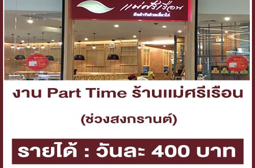 งาน Part Time ร้านเเม่ศรีเรือน ช่วงสงกรานต์ (วันละ 400 บาท)