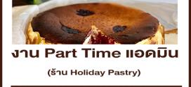 งาน Part Time Admin ประจำร้าน Holiday Pastry