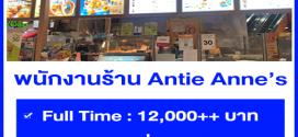 งาน Part Time – Full Time ประจำร้าน Antie Anne's