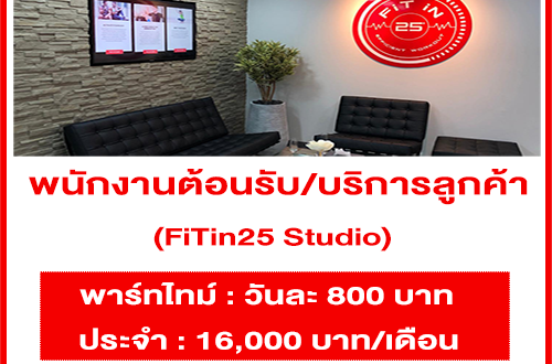 งาน Part Time พนักงานต้อนรับ/บริการลูกค้า FiTin25 Studio