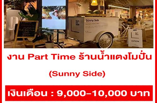 งาน Part Time ร้านน้ำแตงโมปั่น Sunny Side
