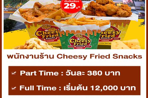 งาน Part Time – Full Time ประจำร้าน Cheesy Fried Snacks