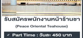งาน Part Time – Full Time ร้าน Peace Oriental Teahouse