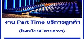 SF Cinema รับสมัครงาน Part Time บริการลูกค้า หลายสาขา