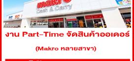 งาน Part-Time จัดสินค้า ประจำห้าง Makro (วันละ 500 บาท)