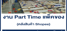 งาน Part Time แพ็คของ คลังสินค้า Shopee (วันที่ 6-11 ก.ค. 64)