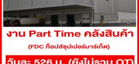 งาน Part Time คลังสินค้า FDC ท็อปส์ซุปเปอร์มาร์เก็ต (วันละ 526 บาท)