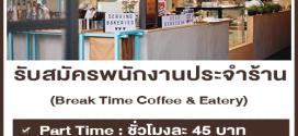 งาน Part Time – Full Time ร้าน Break Time Coffee & Eatery