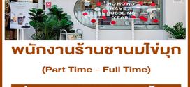 งาน Part Time – Full Time ร้านชานมไข่มุก CHA BAR BKK