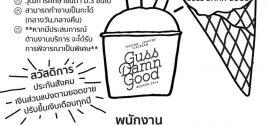 รับสมัครพนักงานร้านไอศกรีม Guss Damn Good