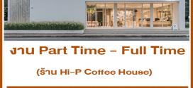 งาน Part Time – Full Time ประจำร้าน Hi-P Coffee House