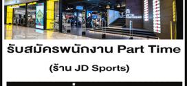 งาน Part Time ประจำร้าน JD Sports (ชั่วโมงละ 80 บ.)